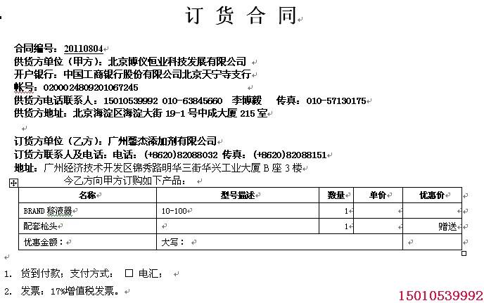 广州馨杰添加剂有限公司订购BRAND移液器